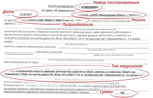 Штрафы гибдд красноярск узнать
