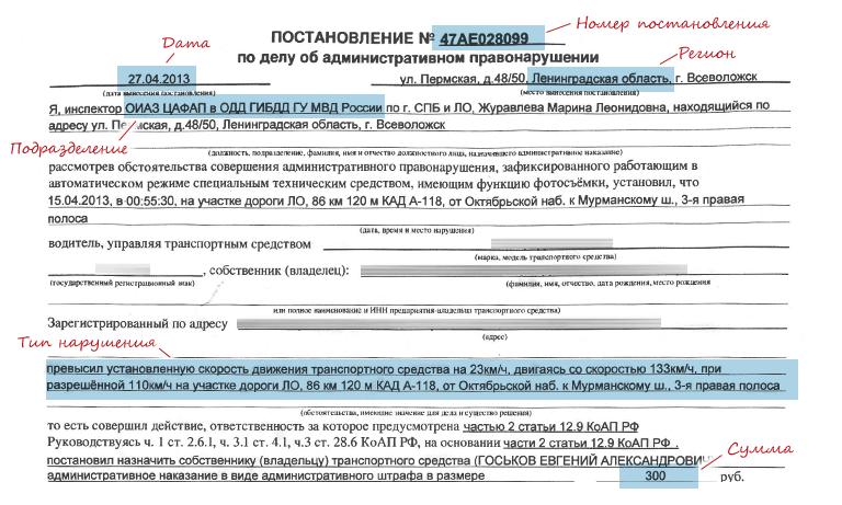 Бланк Квитанции Штрафа Гибдд Москвы