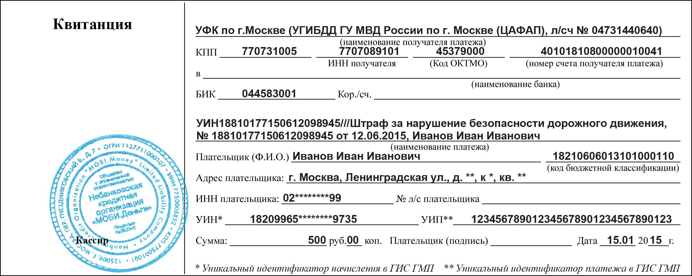 приставка квитанция на оплату административного штрафа бланк сбербанк кино