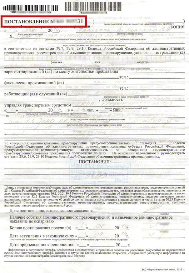 Требования коап по протоколу об административном правонарушении