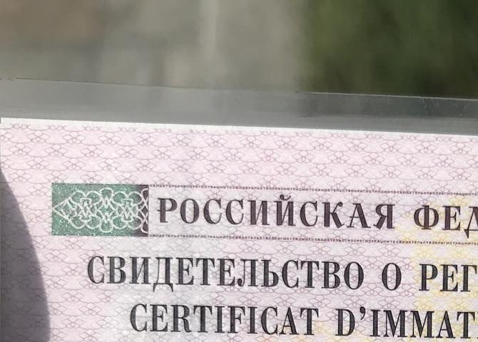 Регистрация прицепа для легкового автомобиля