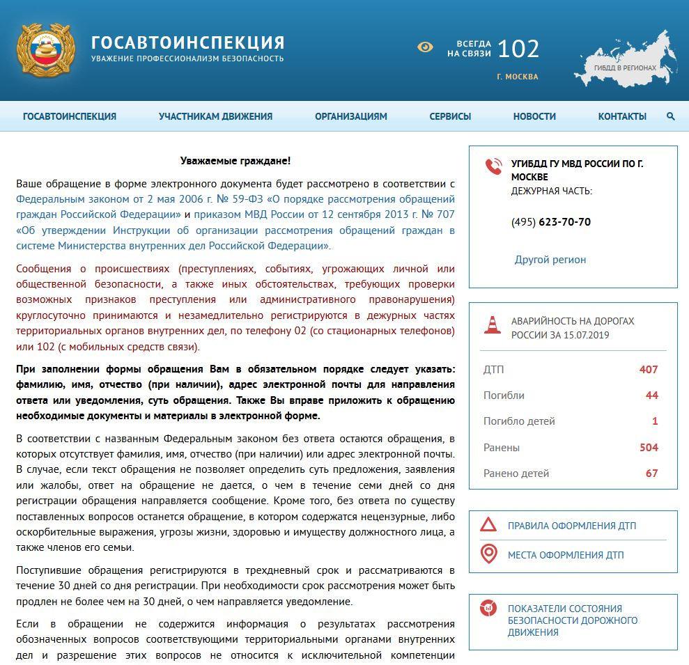 О процедуре обжалования штрафа ГИБДД