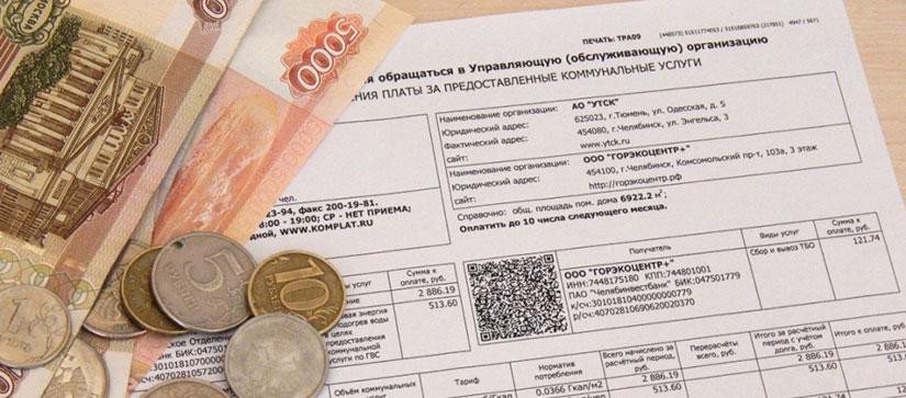 Из статьи вы узнаете о том как долго хранить квитанции об оплате ЖКХ