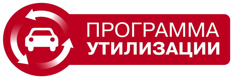 Государственная программа утилизации автомобиля